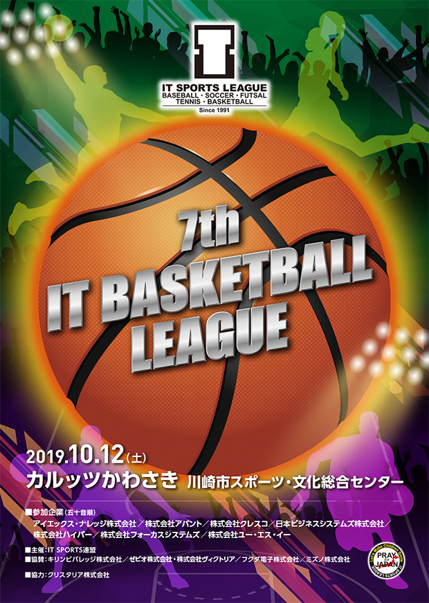 7th IT Basketball League